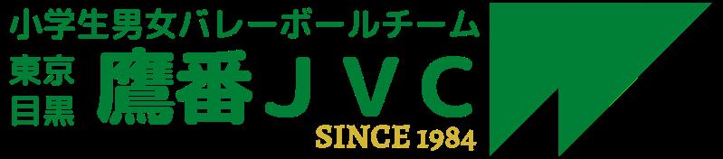 鷹番JVC