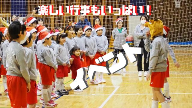 ★ イベント ★